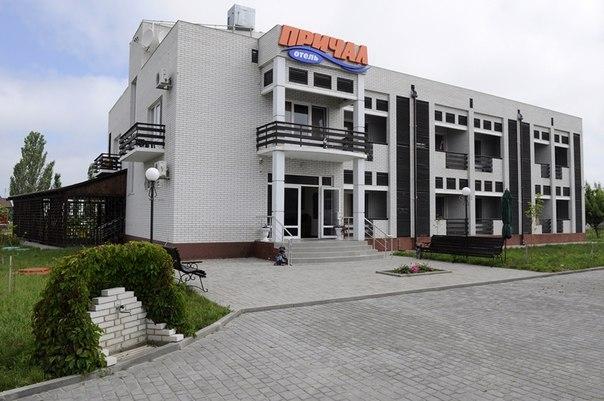 Отель «Причал»